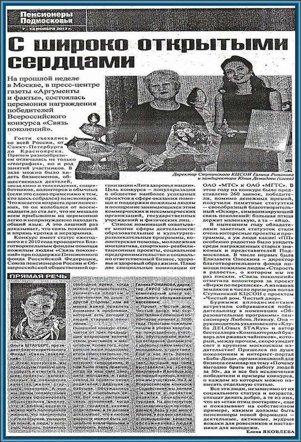 Знакомства из газеты пенсионер