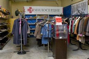 """Магазин """"Милосердие"""""""