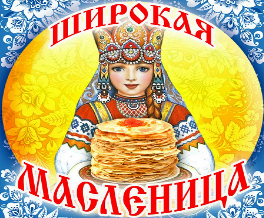 http://kcso-st.ru/uploads/posts/2017-02/1487174101_maslen2-1.jpg
