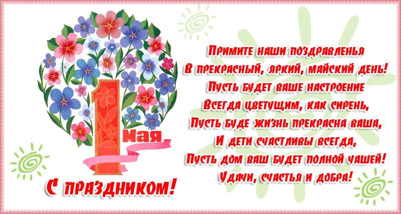 Короткие стихи с праздником 1 мая