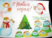 Конкурс «Новогодняя открытка от Министерства»